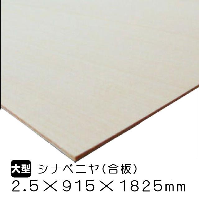 シナベニヤ/シナ合板 2.5mm×915mm×1825mm
