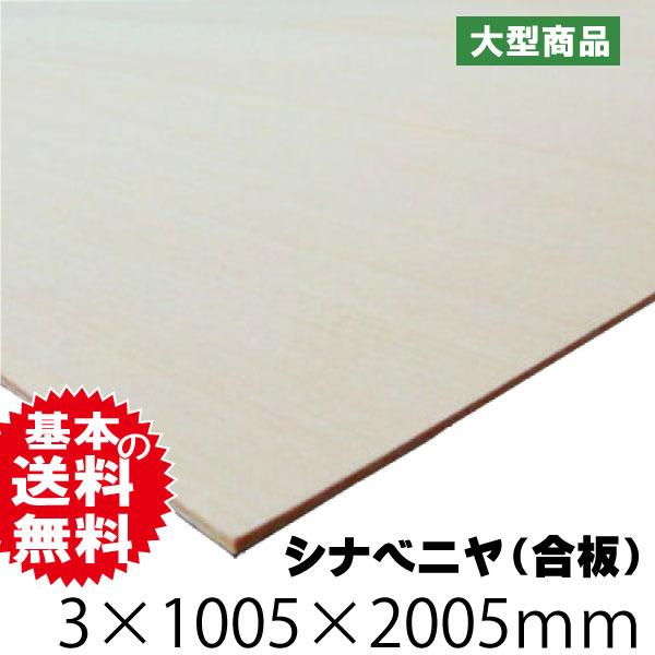 シナベニヤ/シナ合板 3mm×1005mm×2005mm