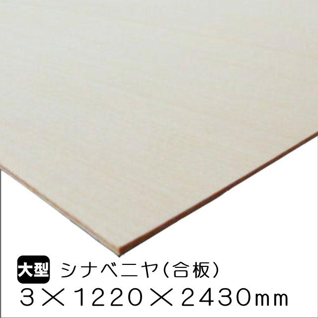 シナベニヤ/シナ合板 3mm×1220mm×2430mm