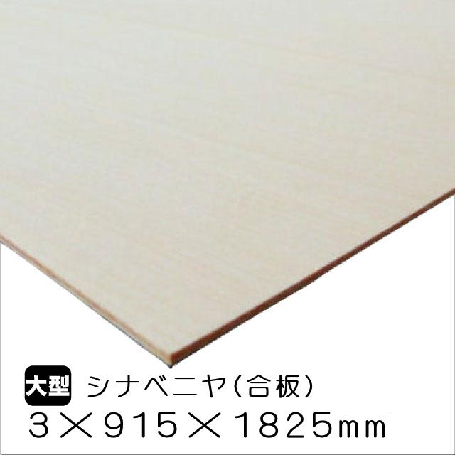 シナベニヤ/シナ合板 3mm×915mm×1825mm