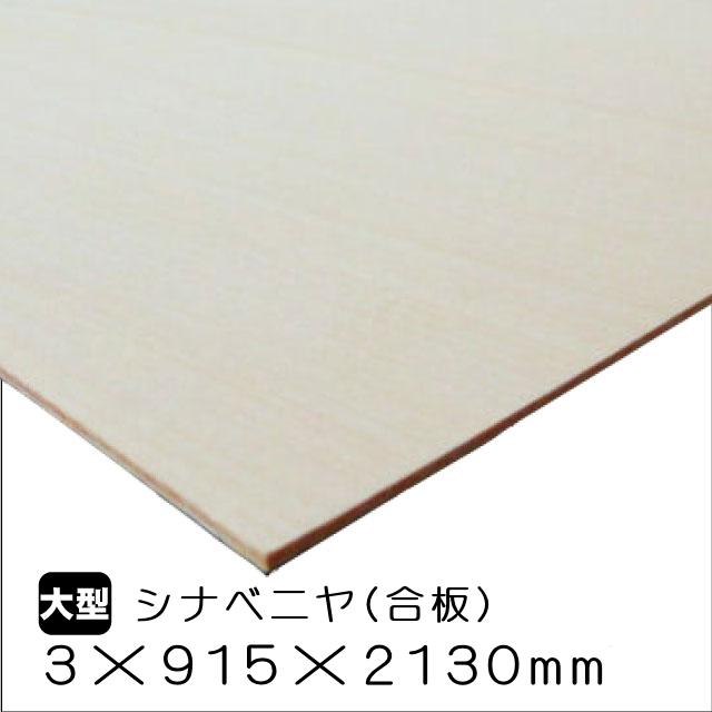 シナベニヤ/シナ合板 3mm×915mm×2130mm