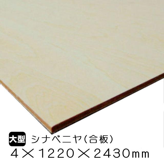 シナベニヤ/シナ合板 4mm×1220mm×2430mm