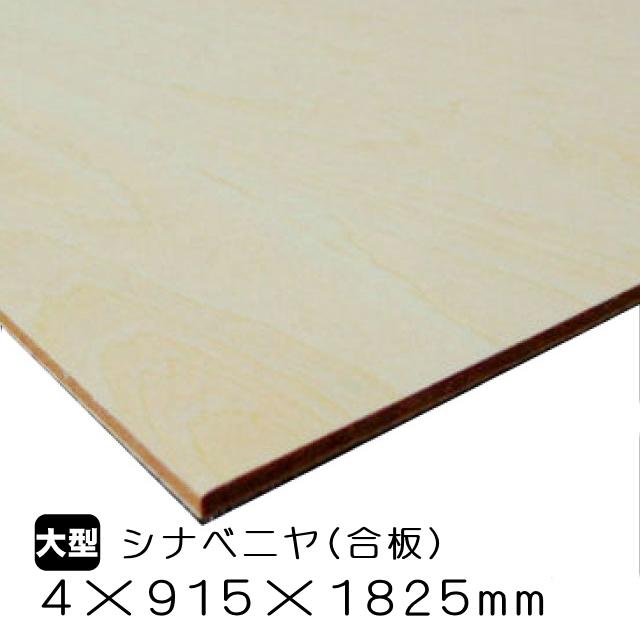 シナベニヤ/シナ合板 4mm×915mm×1825mm