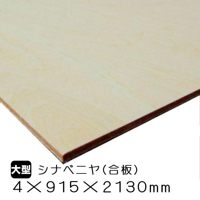シナベニヤ/シナ合板 4mm×915mm×2130mm