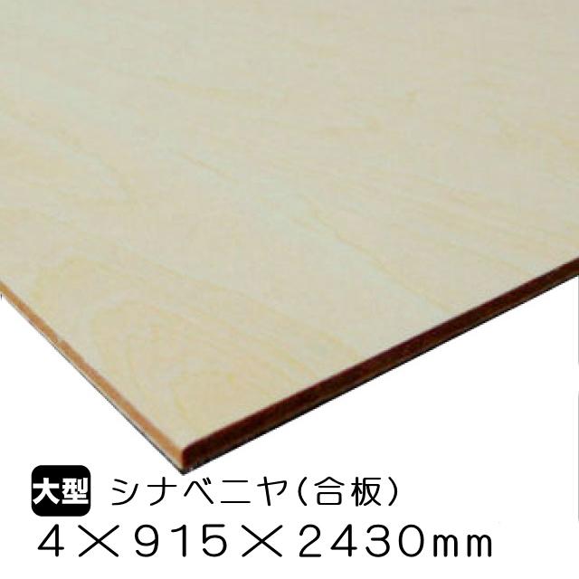 シナベニヤ/シナ合板 4mm×915mm×2430mm