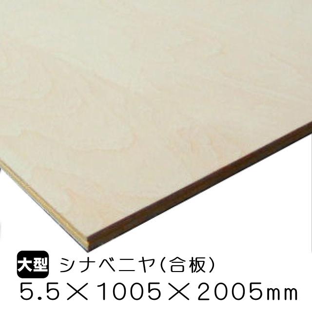 シナベニヤ/シナ合板 5.5mm×1005mm×2005mm