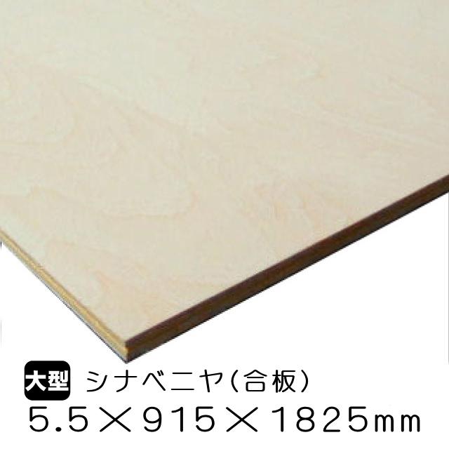 シナベニヤ/シナ合板 5.5mm×915mm×1825mm