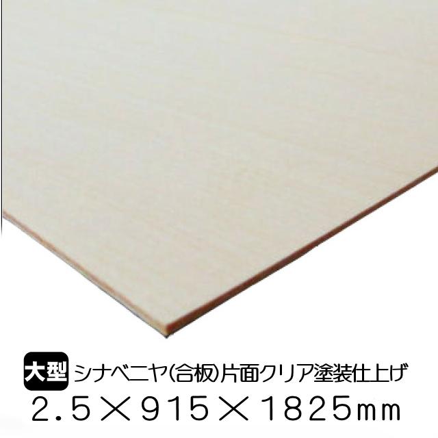 シナベニヤ(合板)片面クリア塗装仕上 2.5mm×915mm×1825mm