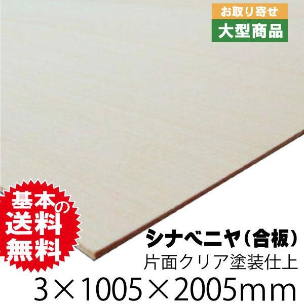 シナベニヤ(合板)片面クリア塗装仕上 3mm×1005mm×2005mm
