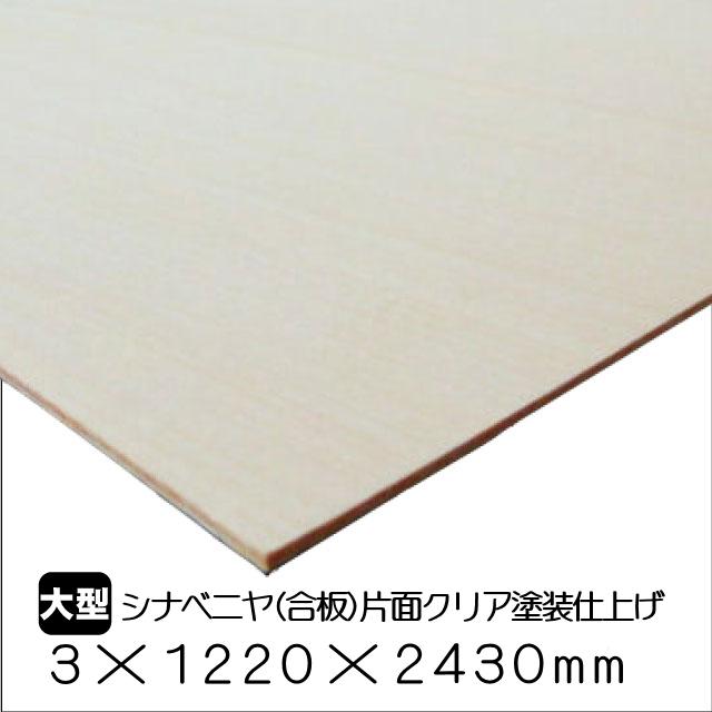 シナベニヤ(合板)片面クリア塗装仕上 3mm×1220mm×2430mm