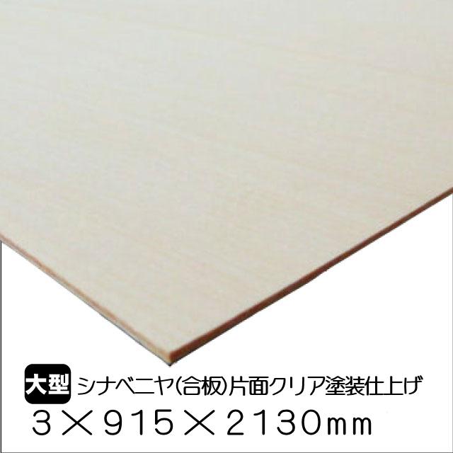 シナベニヤ(合板)片面クリア塗装仕上 3mm×915mm×2130mm