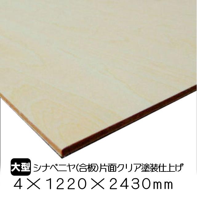 シナベニヤ(合板)片面クリア塗装仕上 4mm×1220mm×2430mm