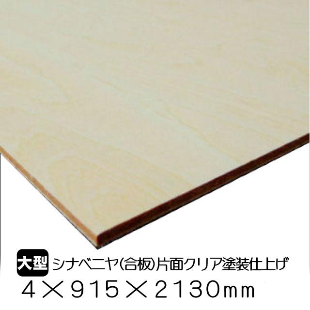 シナベニヤ(合板)片面クリア塗装仕上 4mm×915mm×2130mm