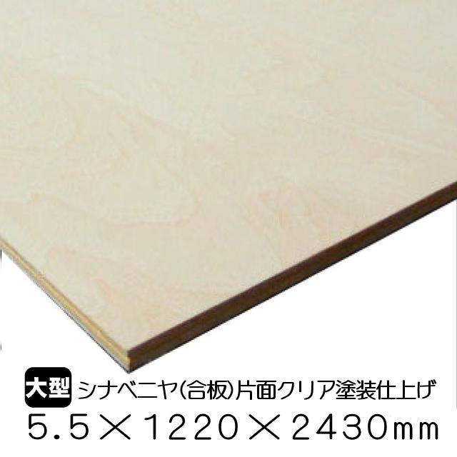 シナベニヤ(合板)片面クリア塗装仕上 5.5mm×1220mm×2430mm