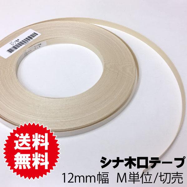シナ木口テープ 12mm幅 M単位切売