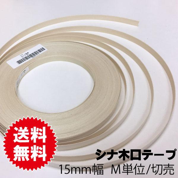 シナ木口テープ 15mm幅 M単位切売