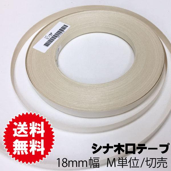 シナ木口テープ 18mm幅 M単位切売