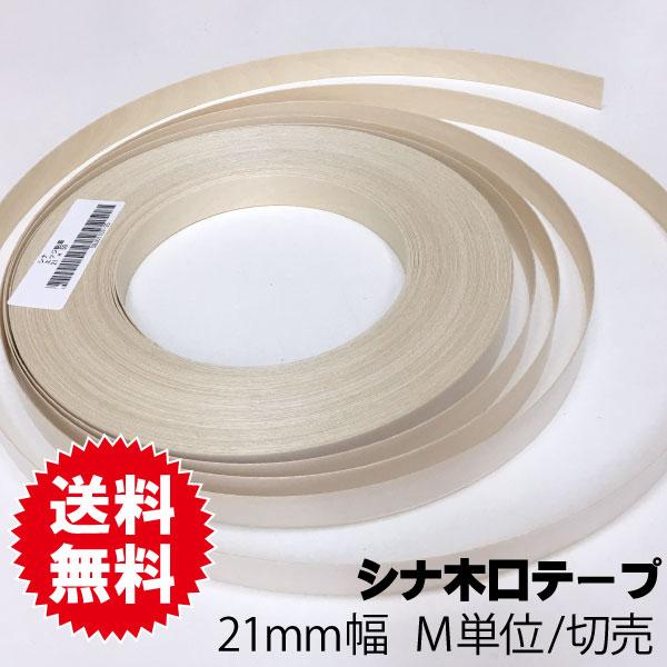 シナ木口テープ 21mm幅 M単位切売