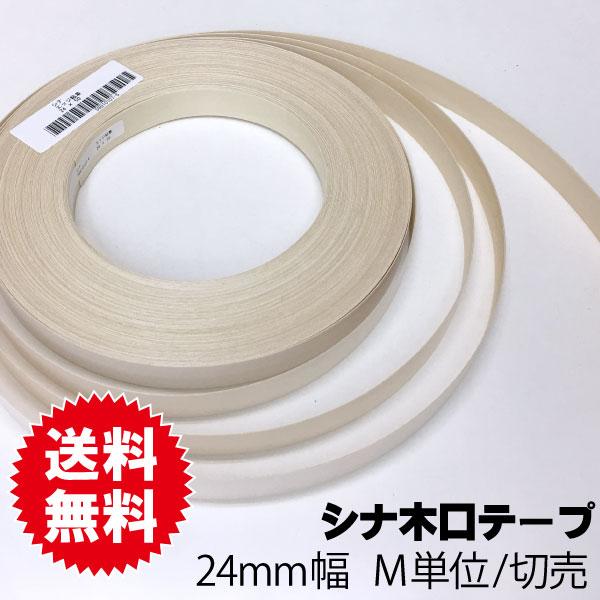 シナ木口テープ 24mm幅 M単位切売