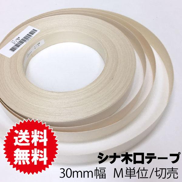 シナ木口テープ 30mm幅 M単位切売