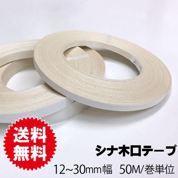 シナ木口テープ 12~18mm幅 50M巻単位