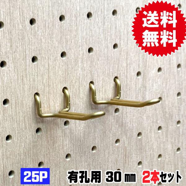 有孔ボード用 Classic 真鍮フック ANB-711(2本入り) 25P用 L=30mmタイプ