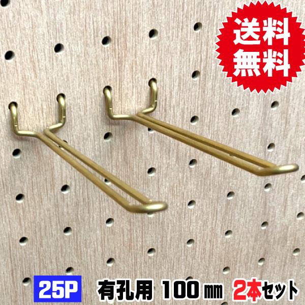 有孔ボード用 Classic 真鍮フック  ANB-713(2本入り) 25P用 L=100mmタイプ