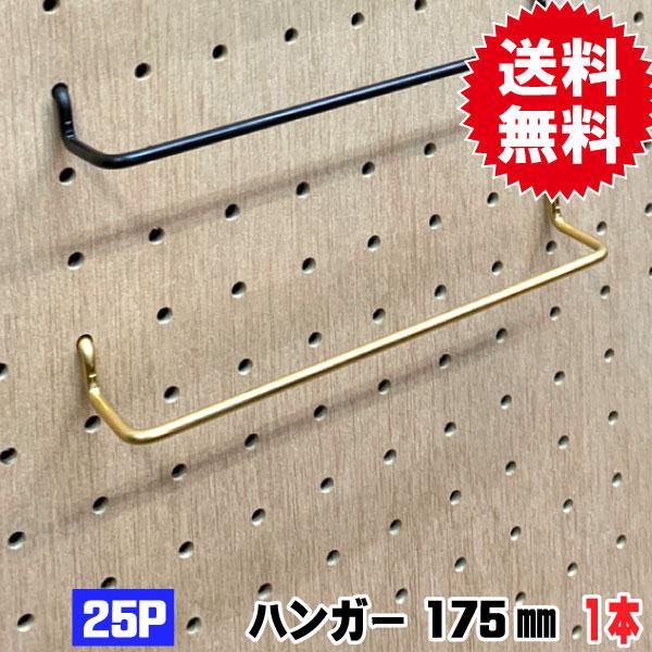 有孔ボード用フック Classic 真鍮ゴールドハンガー ANB-716(1本入り) 25P用 175mm