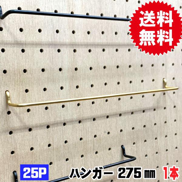 有孔ボード用フック Classic 真鍮ゴールドハンガー ANB-717(1本入り) 25P用 275mm