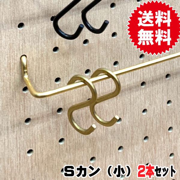有孔ボード用フック Classic 真鍮ゴールドSカン ANB-718(2本入り) 小