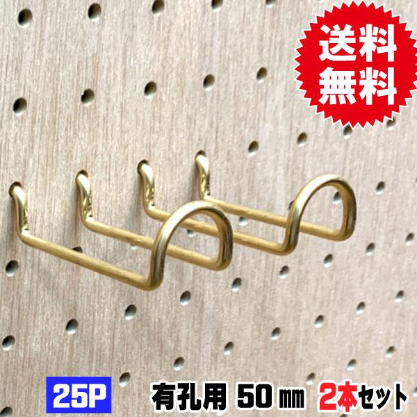 有孔ボード用フック Classic 真鍮ゴールドフック ANB-721(2本入り) 25P用 ダブル L=50タイプ