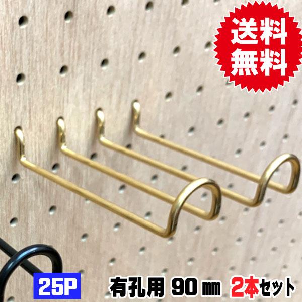 有孔ボード用フック Classic 真鍮ゴールドフック ANB-722(2本入り) 25P用 ダブル L=90タイプ