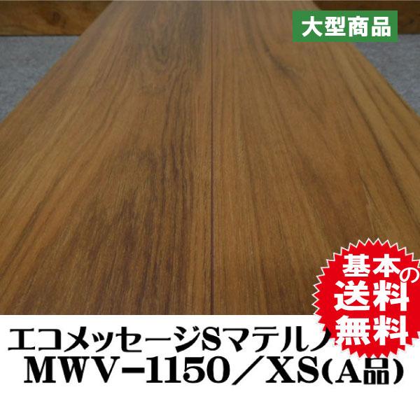 フロア MWV-1150/XS