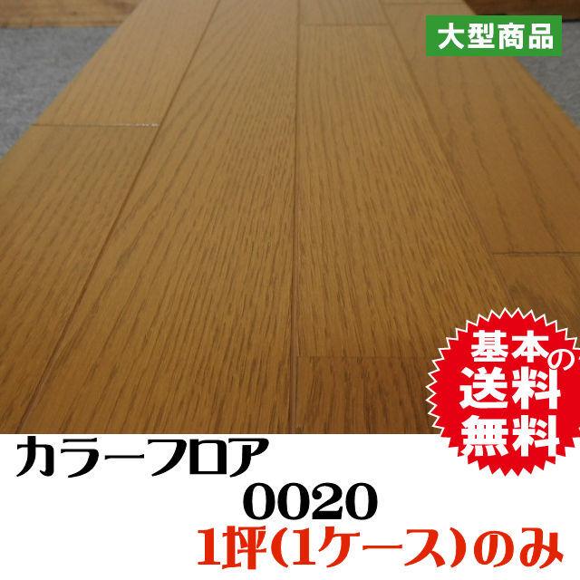 カラーフロア 0020