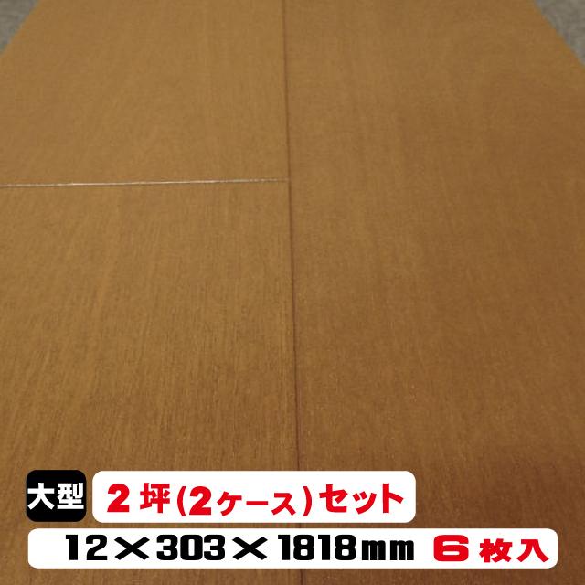 天然銘木フロア 15BL