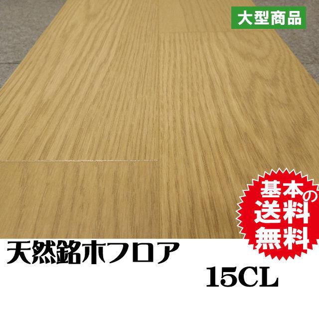 天然銘木フロア 15CL
