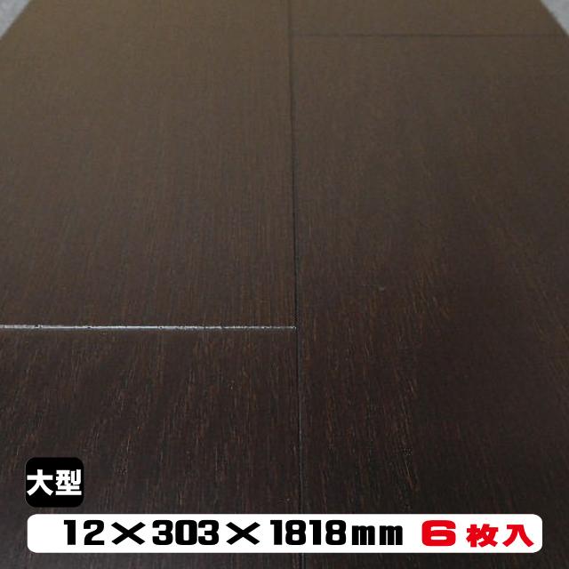 天然銘木フロア 15ED