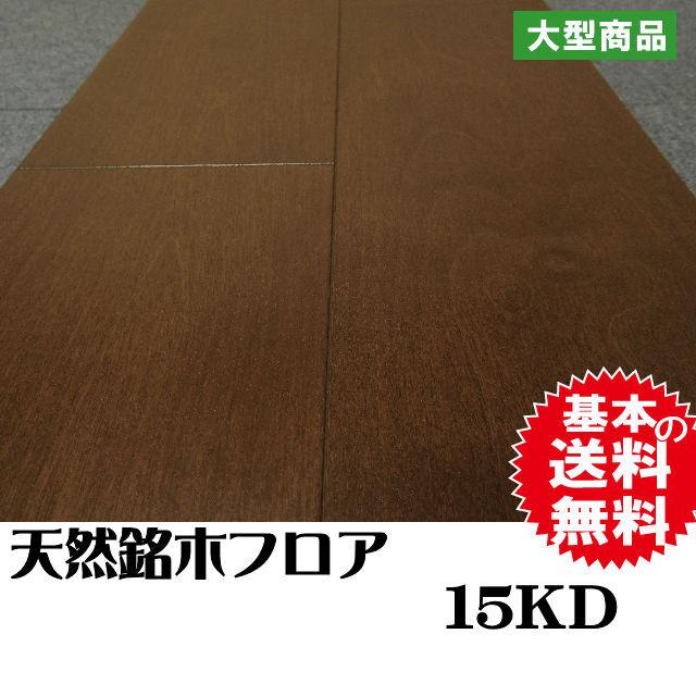 天然銘木フロア 15KD