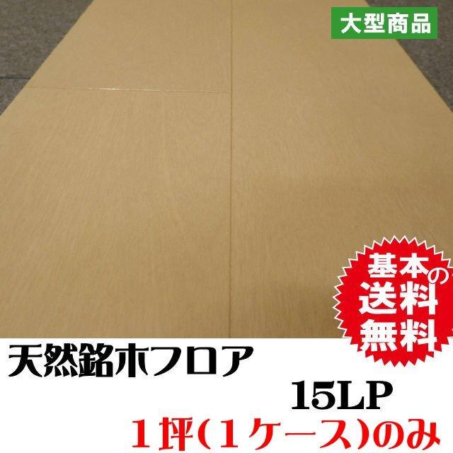 天然銘木フロア 15LP