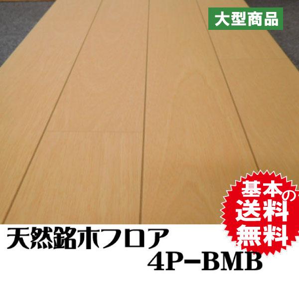 フロア 4P-BMB