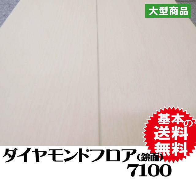 フロア 7100