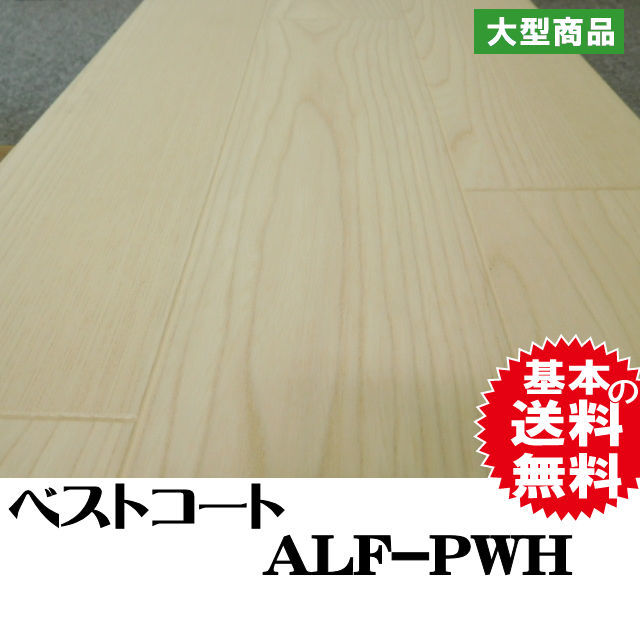 フロア ALF-PWH