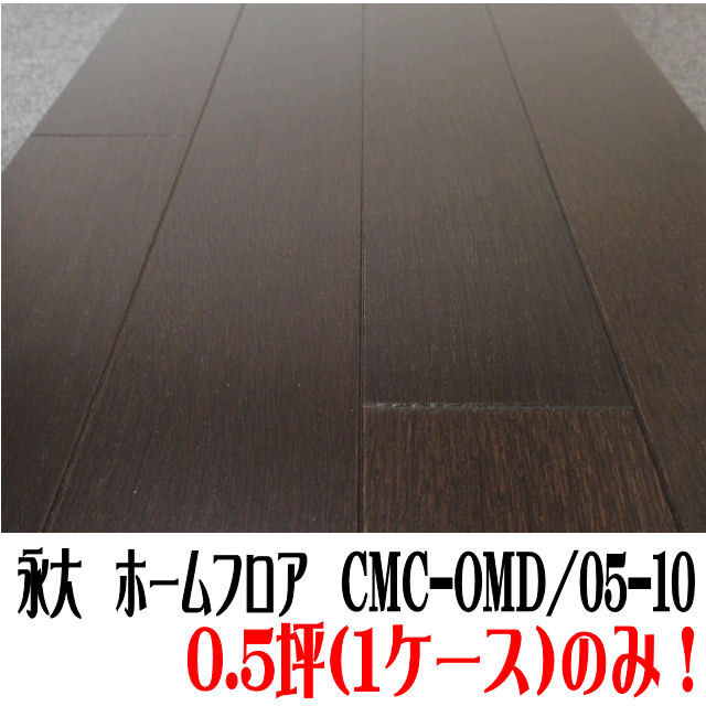 フロア CMC-OMD/05-10