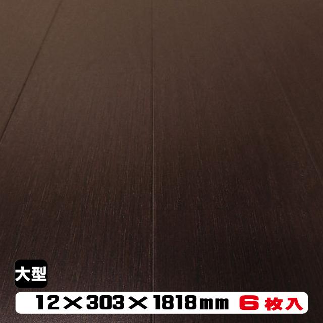 天然銘木フロア DE75