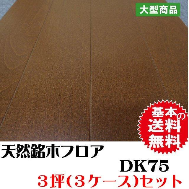 天然銘木フロア DK75