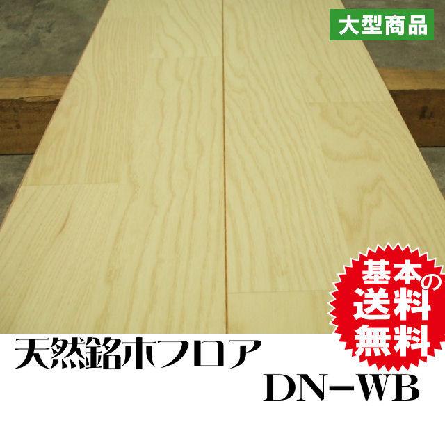 天然銘木フロア DN-WB