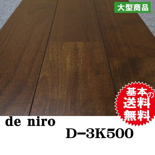 フロア 床暖房対応 de niro D-3K500