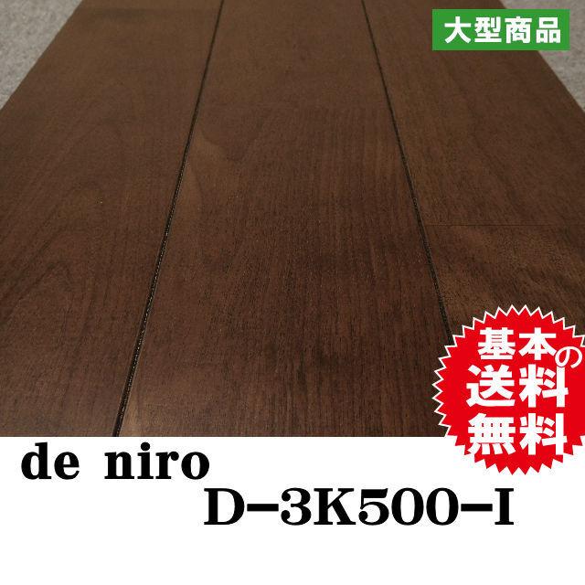 フロア 床暖房対応 de niro D-3K500-I