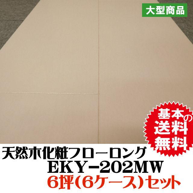 天然木化粧フローリング EKY-202MW