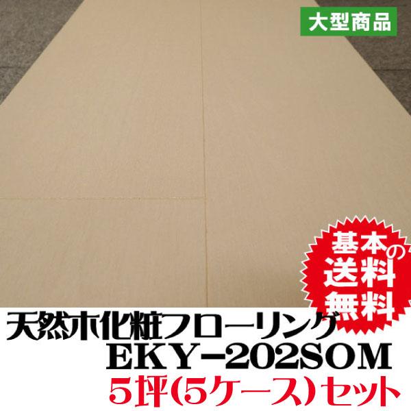 天然木化粧フローリング EKY-202SOM